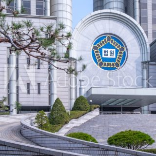 High Court of the Republic of Korea in Seoul